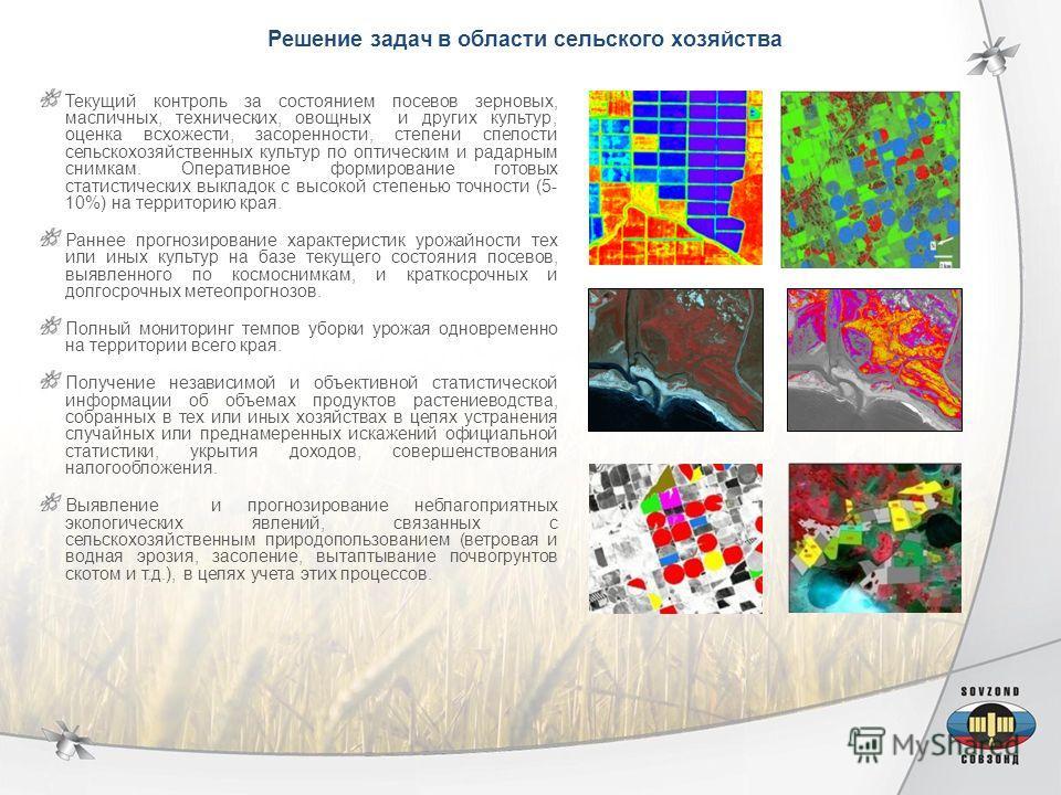 Текущий контроль за состоянием посевов зерновых, масличных, технических, овощных и других культур, оценка всхожести, засоренности, степени спелости сельскохозяйственных культур по оптическим и радарным снимкам. Оперативное формирование готовых статис