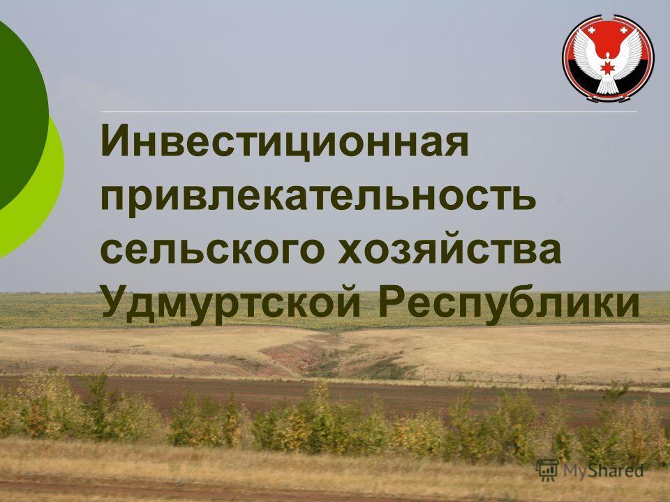 Инвестиционная привлекательность сельского хозяйства Удмуртской Республики