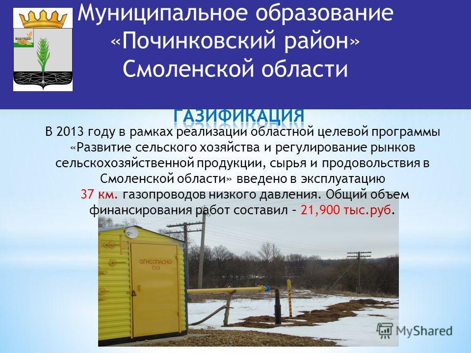 В 2013 году в рамках реализации областной целевой программы «Развитие сельского хозяйства и регулирование рынков сельскохозяйственной продукции, сырья и продовольствия в Смоленской области» введено в эксплуатацию 37 км. газопроводов низкого давления.