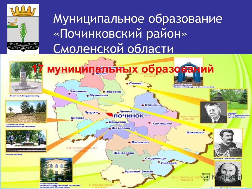 17 муниципальных образований Муниципальное образование «Починковский район» Смоленской области