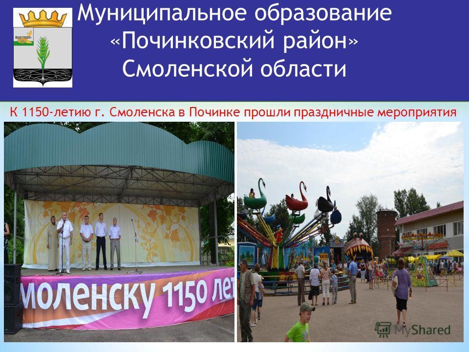 К 1150-летию г. Смоленска в Починке прошли праздничные мероприятия Муниципальное образование «Починковский район» Смоленской области