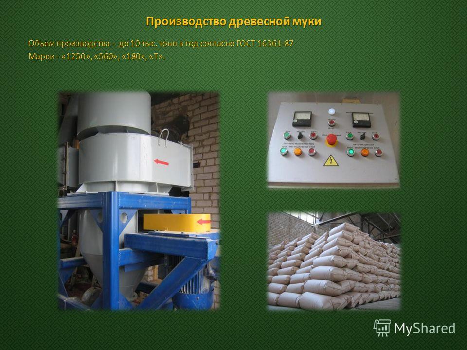 Производство древесной муки Объем производства - до 10 тыс. тонн в год согласно ГОСТ 16361-87 Марки - «1250», «560», «180», «Т».
