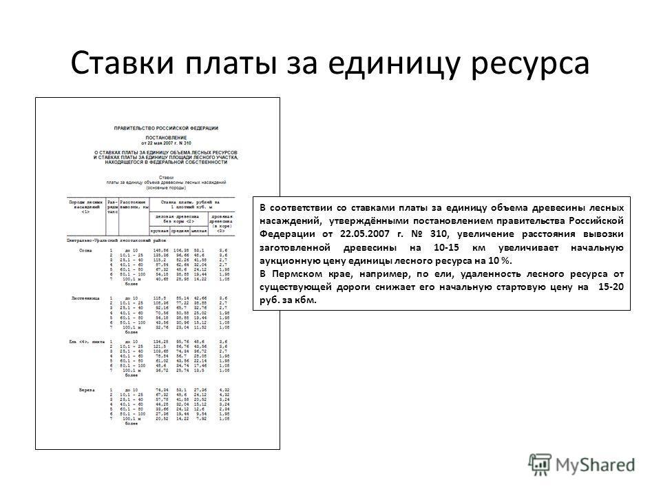 В соответствии со ставками платы за единицу объема древесины лесных насаждений, утверждёнными постановлением правительства Российской Федерации от 22.05.2007 г. 310, увеличение расстояния вывозки заготовленной древесины на 10-15 км увеличивает началь
