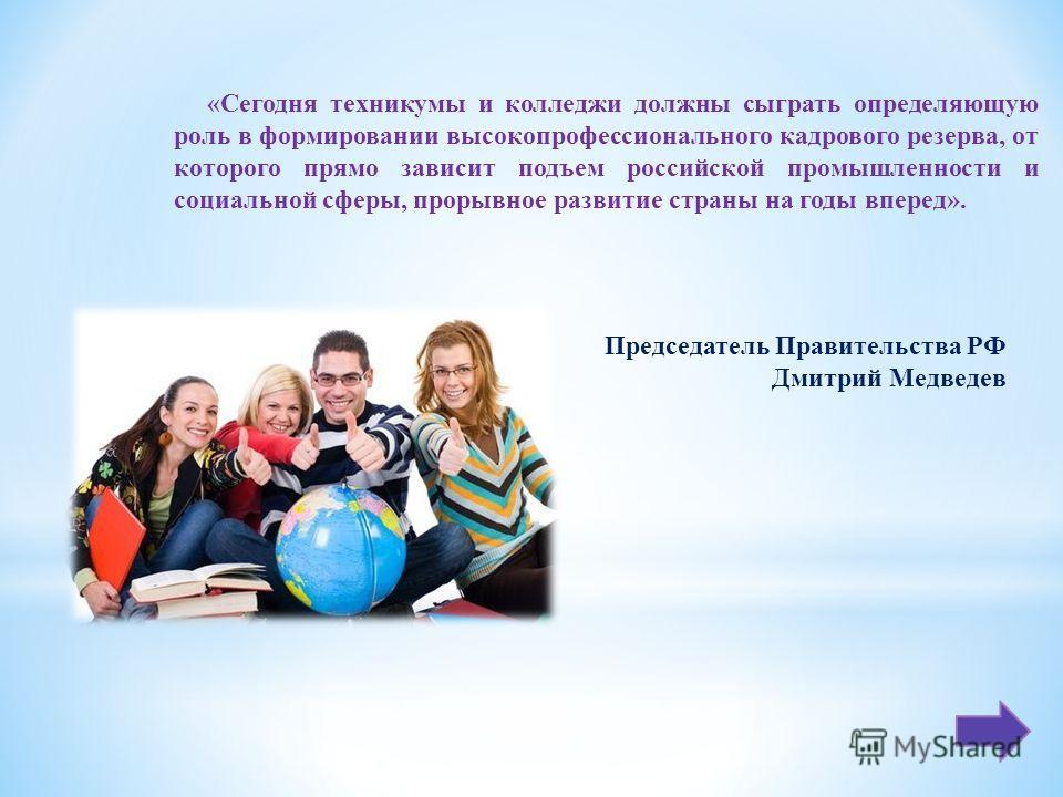 «Сегодня техникумы и колледжи должны сыграть определяющую роль в формировании высокопрофессионального кадрового резерва, от которого прямо зависит подъем российской промышленности и социальной сферы, прорывное развитие страны на годы вперед». Председ