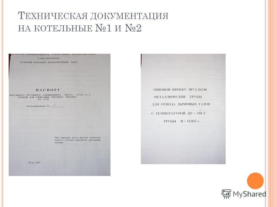 Т ЕХНИЧЕСКАЯ ДОКУМЕНТАЦИЯ НА КОТЕЛЬНЫЕ 1 И 2