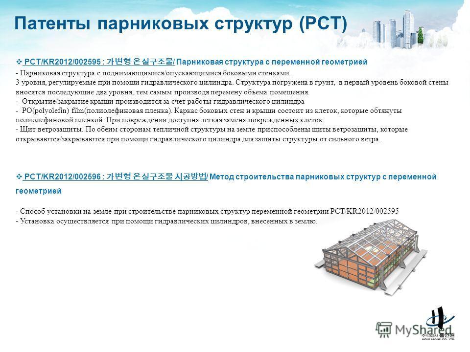 Патенты парниковых структур (PCT) PCT/KR2012/002595 : / Парниковая структура с переменной геометрией - Парниковая структура с поднимающимися/опускающимися боковыми стенками. 3 уровня, регулируемые при помощи гидравлического цилиндра. Структура погруж