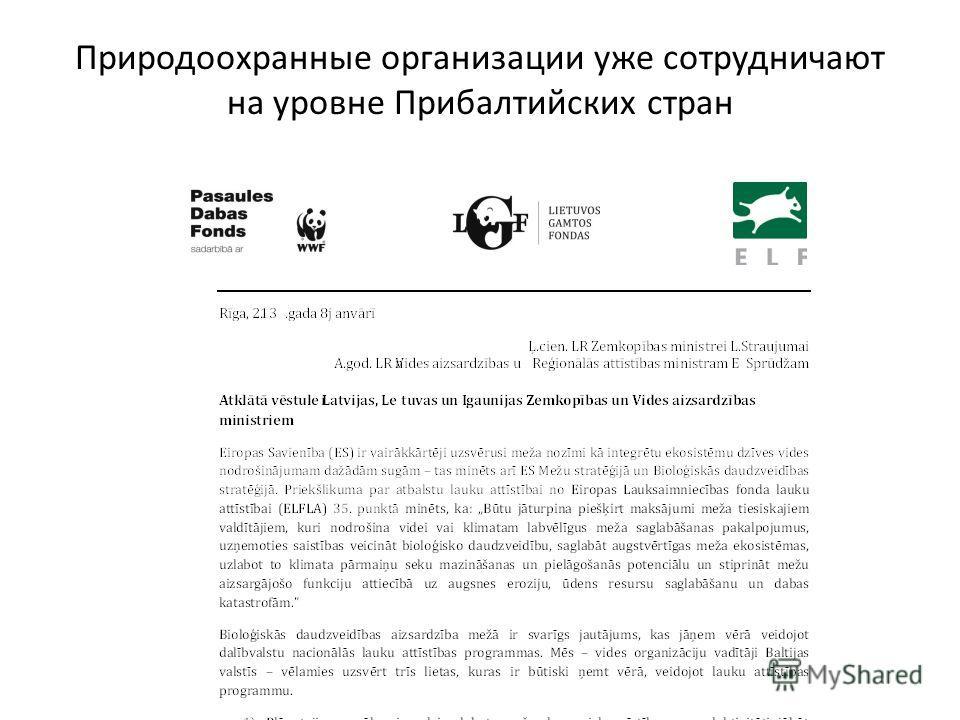 Природоохранные организации уже сотрудничают на уровне Прибалтийских стран