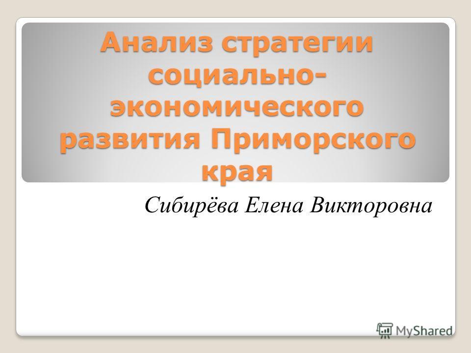 Анализ стратегии социально- экономического развития Приморского края Сибирёва Елена Викторовна