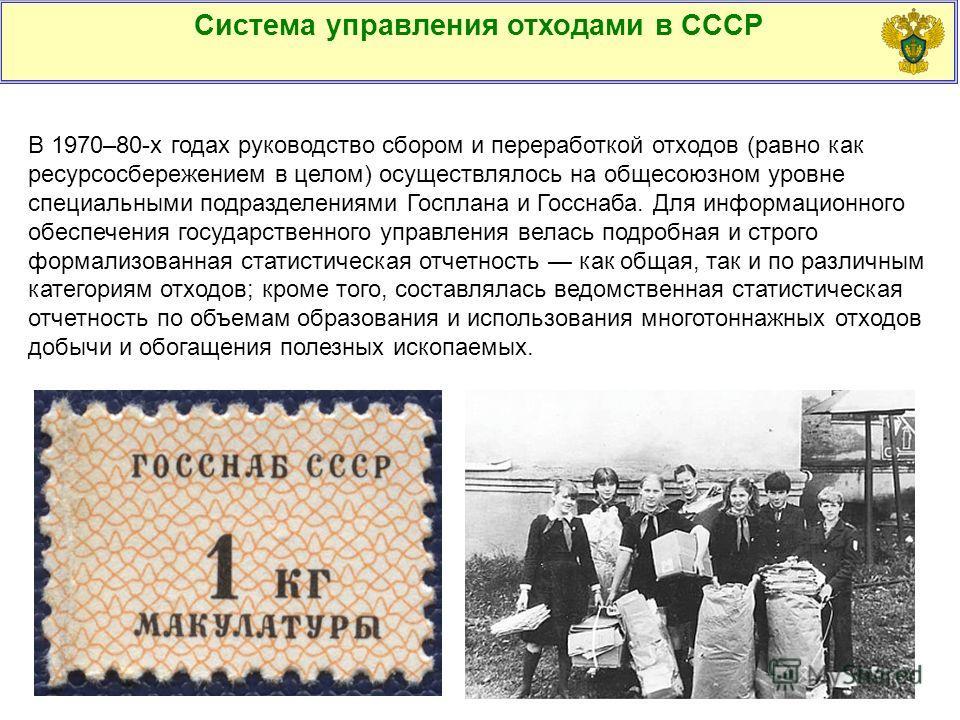 19 В 1970–80-х годах руководство сбором и переработкой отходов (равно как ресурсосбережением в целом) осуществлялось на общесоюзном уровне специальными подразделениями Госплана и Госснаба. Для информационного обеспечения государственного управления в