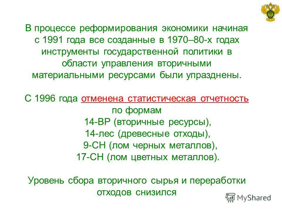В процессе реформирования экономики начиная с 1991 года все созданные в 1970–80-х годах инструменты государственной политики в области управления вторичными материальными ресурсами были упразднены. С 1996 года отменена статистическая отчетность по фо