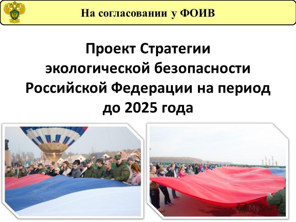 Проект Стратегии экологической безопасности Российской Федерации на период до 2025 года На согласовании у ФОИВ