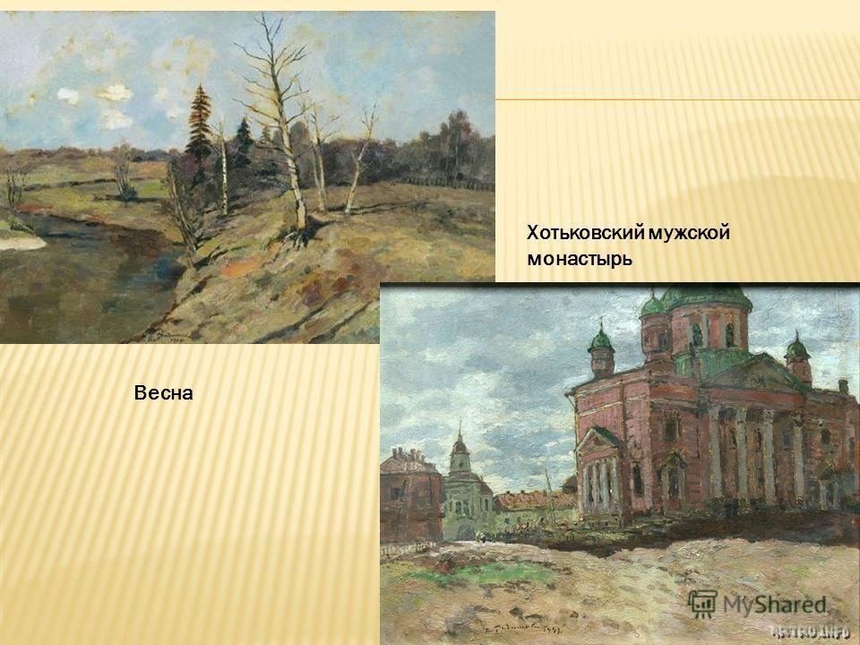 Хотьковский мужской монастырь Весна