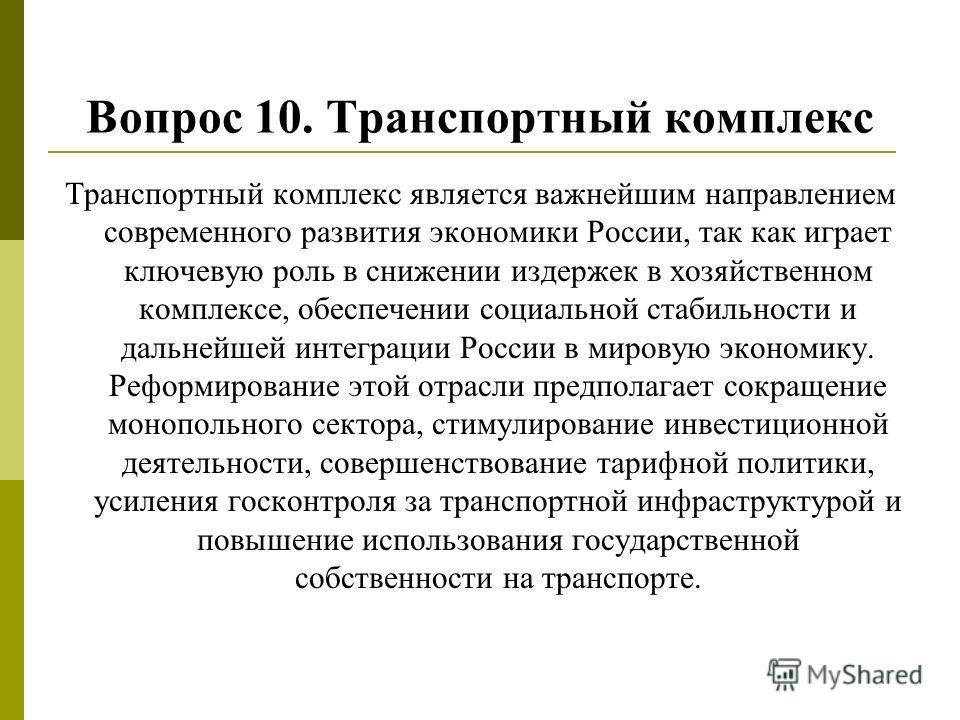 Вопрос 10. Транспортный комплекс Транспортный комплекс является важнейшим направлением современного развития экономики России, так как играет ключевую роль в снижении издержек в хозяйственном комплексе, обеспечении социальной стабильности и дальнейше