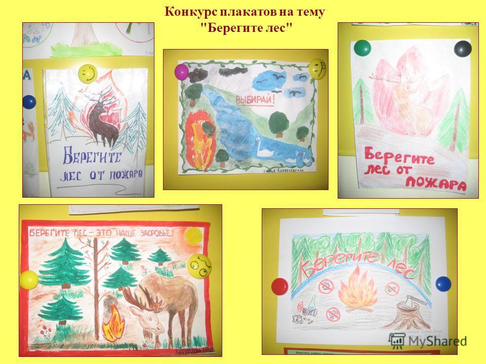 Конкурс плакатов на тему Берегите лес