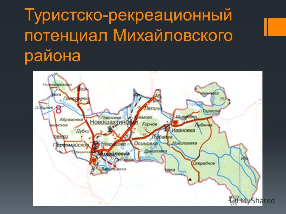 Туристско-рекреационный потенциал Михайловского района