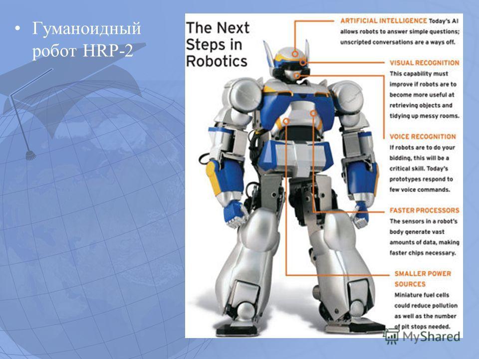 Гуманоидный робот HRP-2