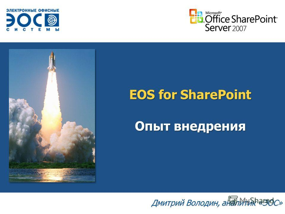 Опыт внедрения Дмитрий Володин, аналитик «ЭОС» EOS for SharePoint