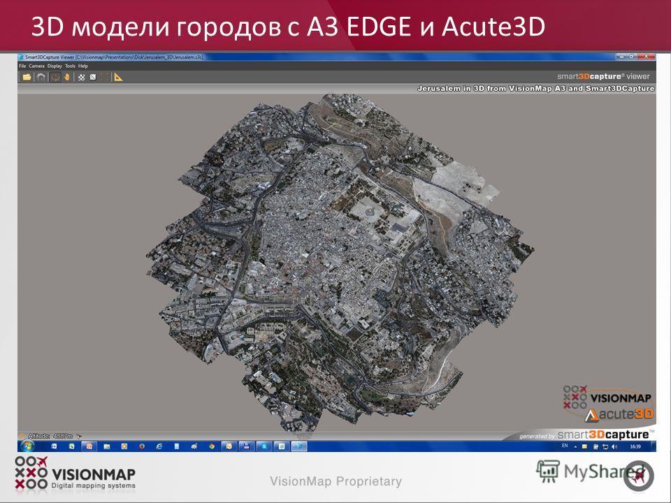 3D модели городов с A3 EDGE и Acute3D