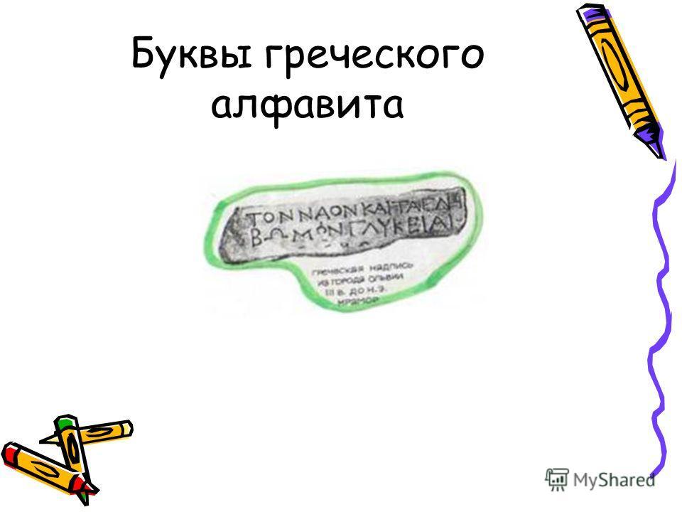 Буквы греческого алфавита