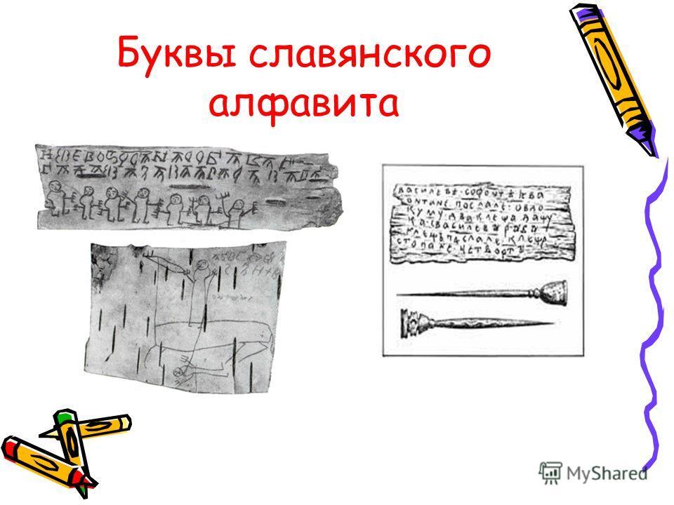 Буквы славянского алфавита