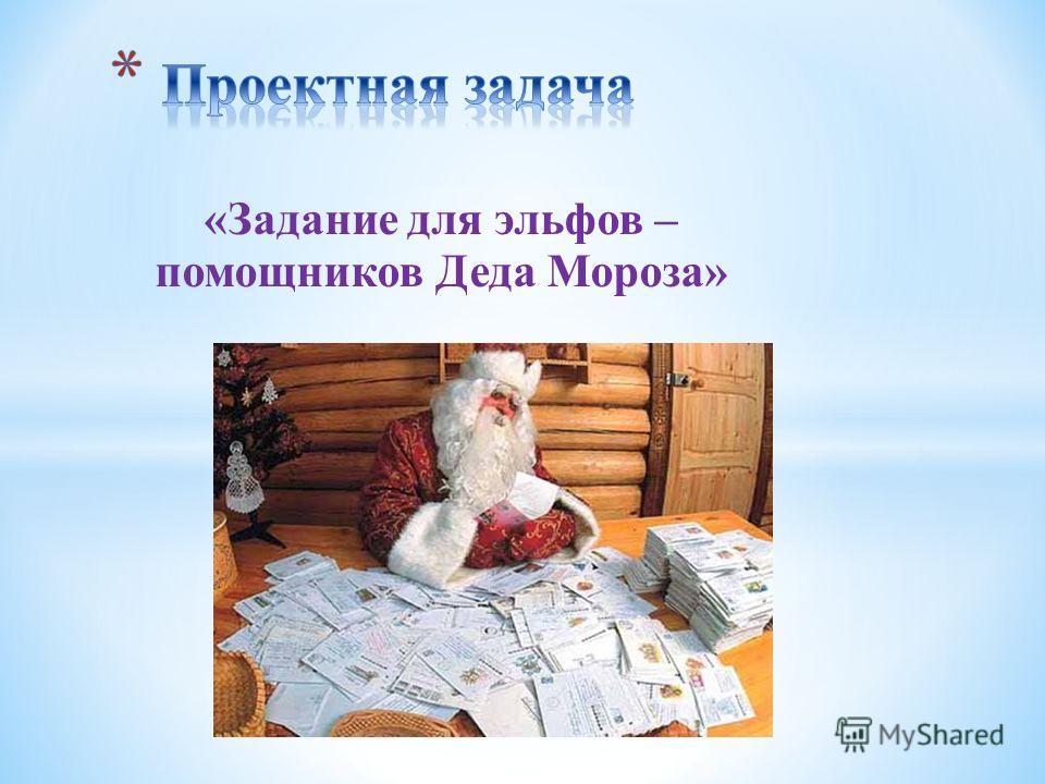 «Задание для эльфов – помощников Деда Мороза»