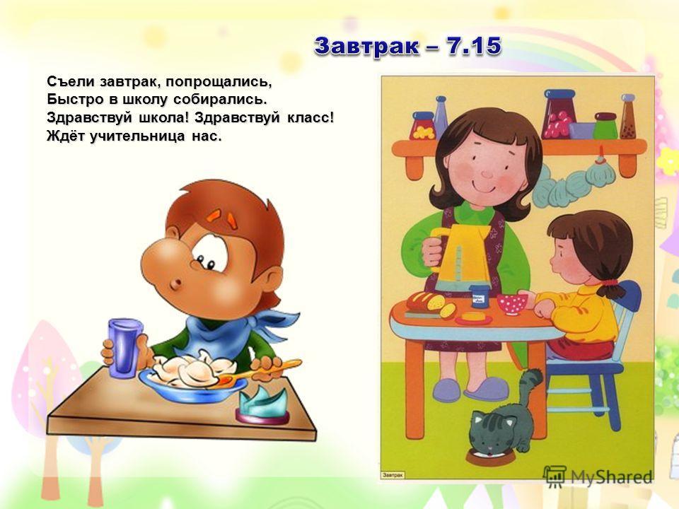 Съели завтрак, попрощались, Быстро в школу собирались. Здравствуй школа! Здравствуй класс! Ждёт учительница нас.