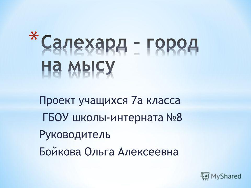 Проект учащихся 7 а класса ГБОУ школы-интерната 8 Руководитель Бойкова Ольга Алексеевна