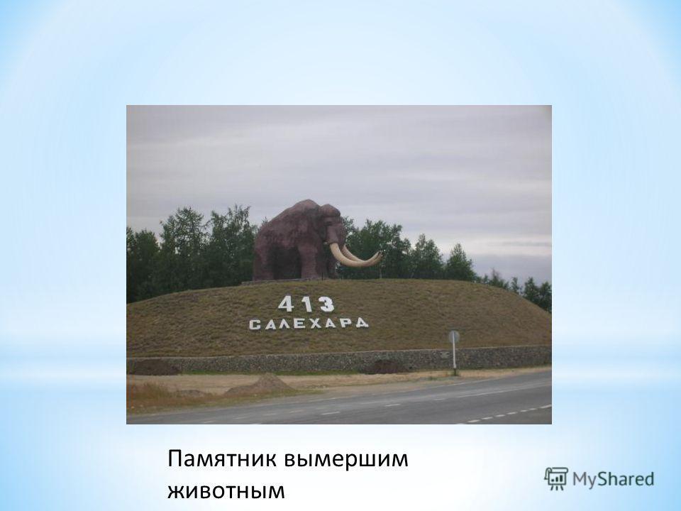 Памятник вымершим животным