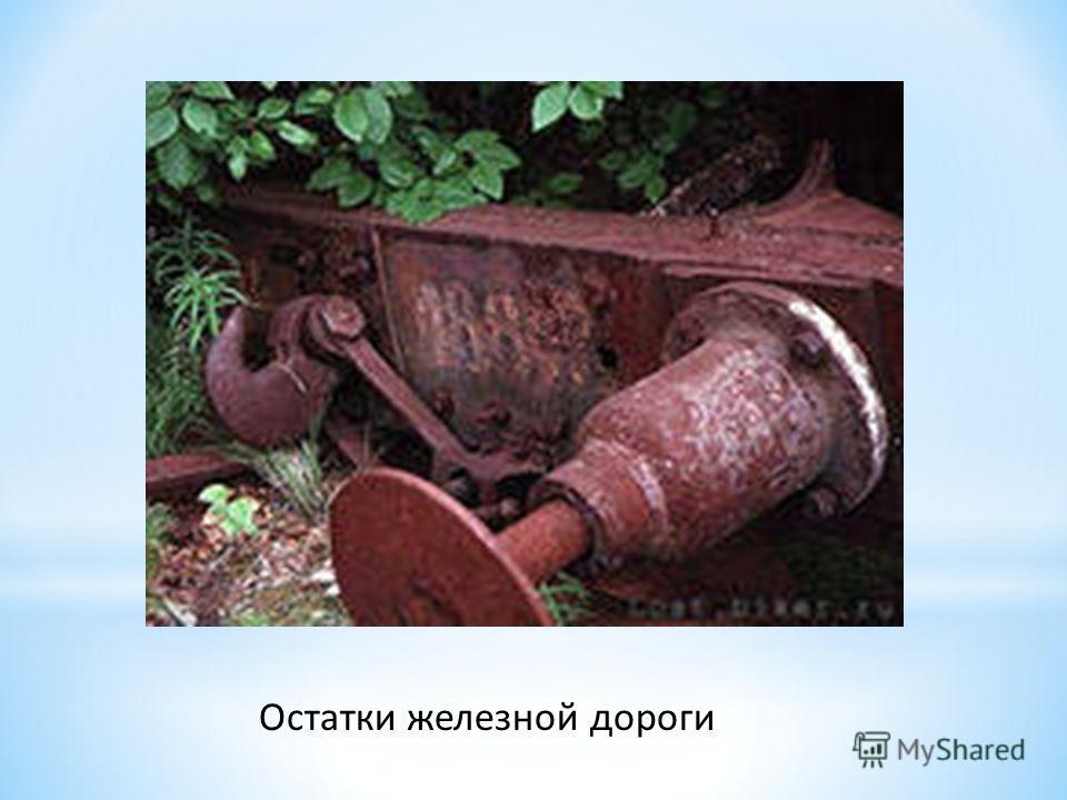 Остатки железной дороги