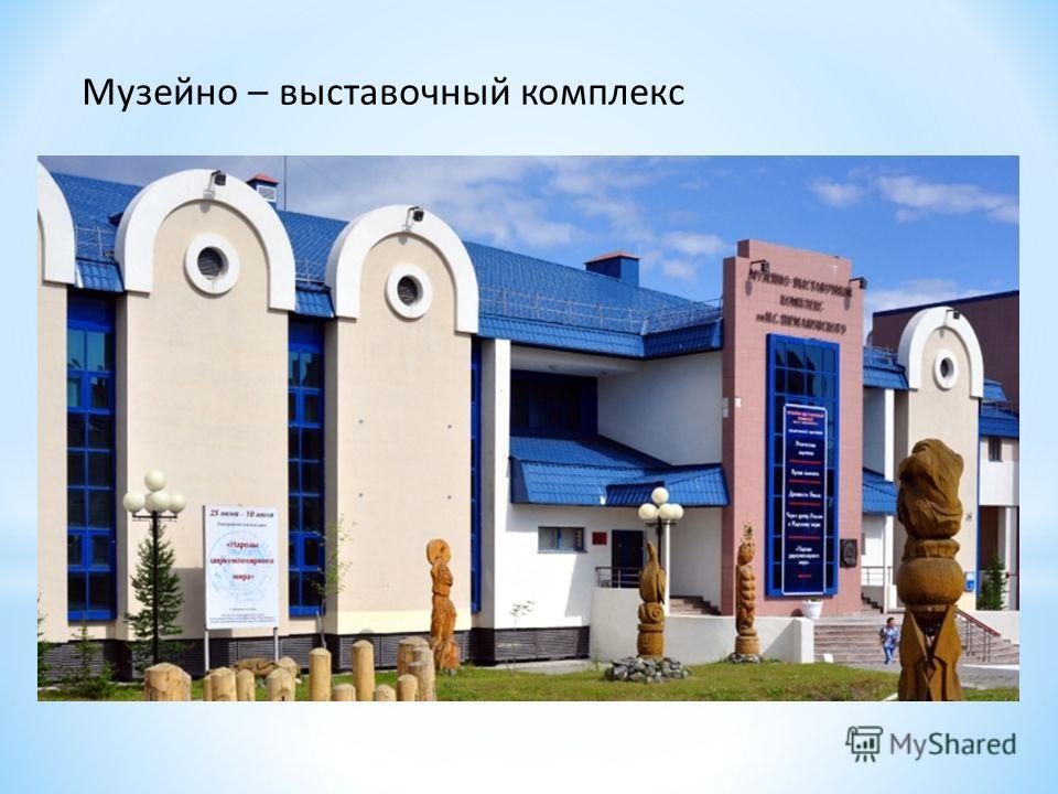 Музейно – выставочный комплекс