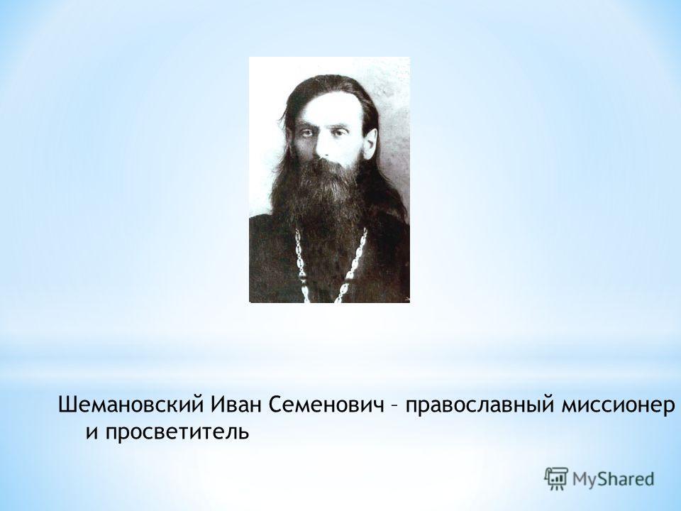 Шемановский Иван Семенович – православный миссионер и просветитель