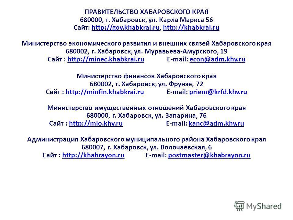 ПРАВИТЕЛЬСТВО ХАБАРОВСКОГО КРАЯ 680000, г. Хабаровск, ул. Карла Маркса 56 Сайт: http://gov.khabkrai.ru, http://khabkrai.ruhttp://gov.khabkrai.ruhttp://khabkrai.ru Министерство экономического развития и внешних связей Хабаровского края 680002, г. Хаба