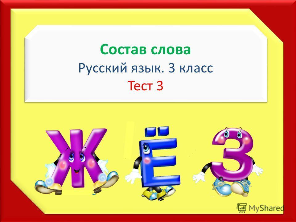 Состав слова Русский язык. 3 класс Тест 3 Состав слова Русский язык. 3 класс Тест 3