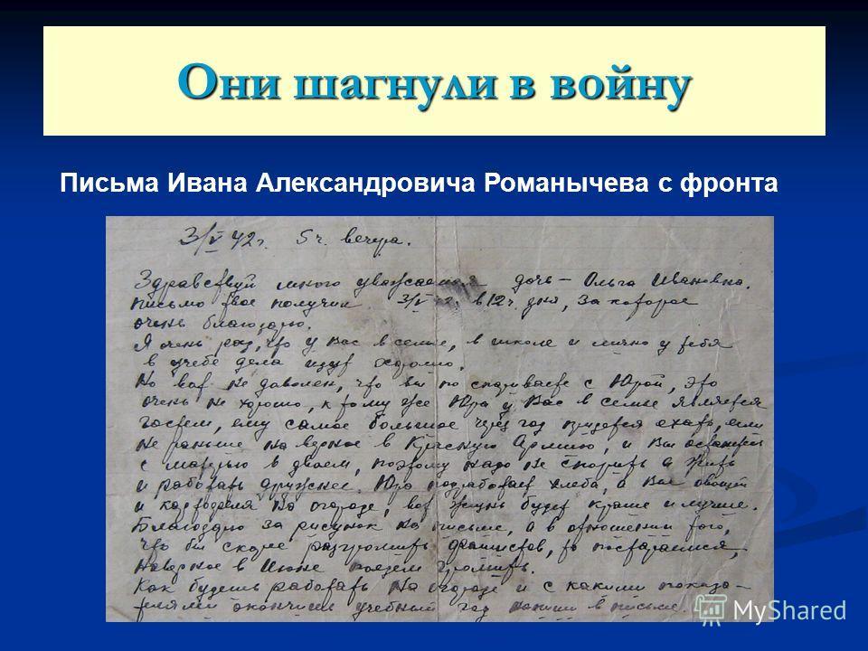 Они шагнули в войну Письма Ивана Александровича Романычева с фронта