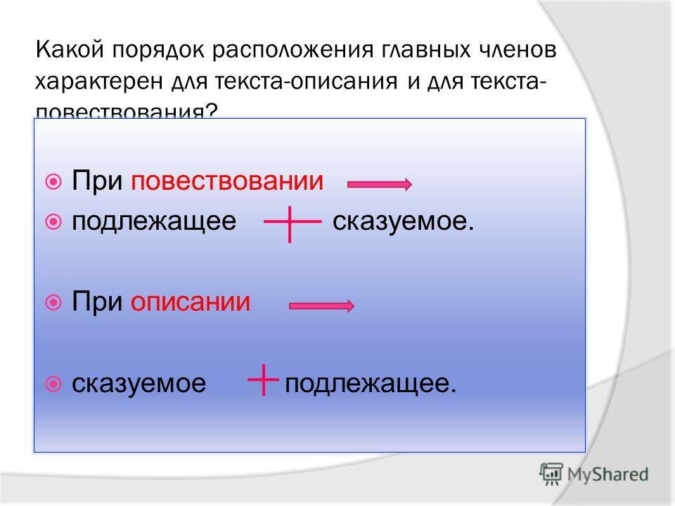 Какой порядок расположения главных членов характерен для текста-описания и для текста- повествования? При повествовании подлежащее сказуемое. При описании сказуемое подлежащее.