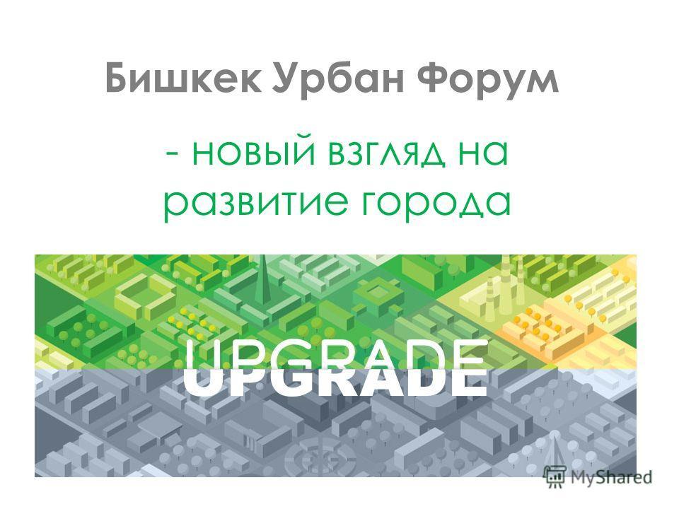 Бишкек Урбан Форум - новый взгляд на развитие города