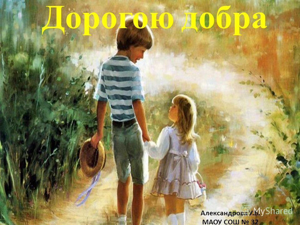 Дорогою добра Александрова У.В. МАОУ СОШ 32