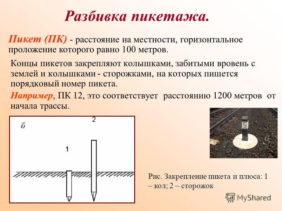 Разбивка пикетажа. Концы пикетов закрепляют колышками, забитыми вровень с землей и колышками - сторожками, на которых пишется порядковый номер пикета. Например, ПК 12, это соответствует расстоянию 1200 метров от начала трассы. Пикет (ПК) - расстояние