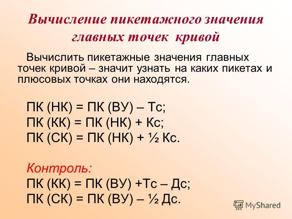 Вычисление пикетажного значения главных точек кривой Вычислить пикетажные значения главных точек кривой – значит узнать на каких пикетах и плюсовых точках они находятся. ПК (НК) = ПК (ВУ) – Тс; ПК (КК) = ПК (НК) + Кс; ПК (СК) = ПК (НК) + ½ Кс. Контро