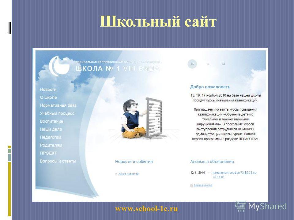 Школьный сайт www.school-1c.ru