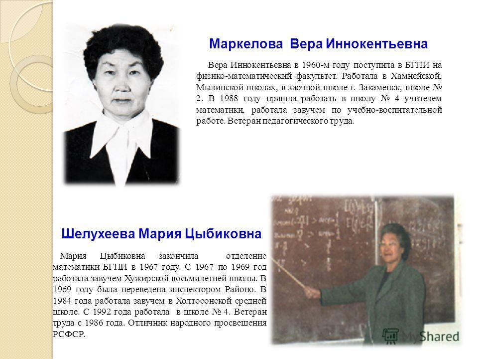 Вера Иннокентьевна в 1960-м году поступила в БГПИ на физико-математический факультет. Работала в Хамнейской, Мылинской школах, в заочной школе г. Закаменск, школе 2. В 1988 году пришла работать в школу 4 учителем математики, работала завучем по учебн