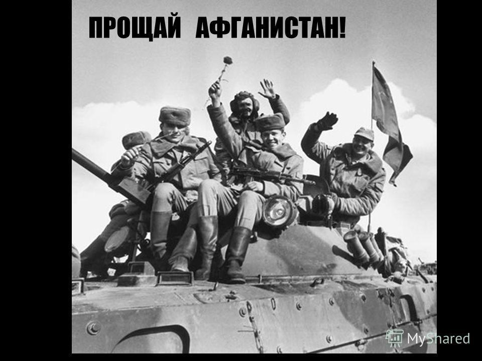 ПРОЩАЙ АФГАНИСТАН!