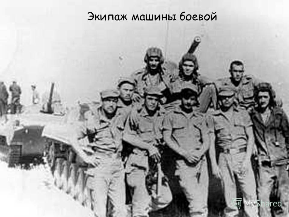 Экипаж машины боевой