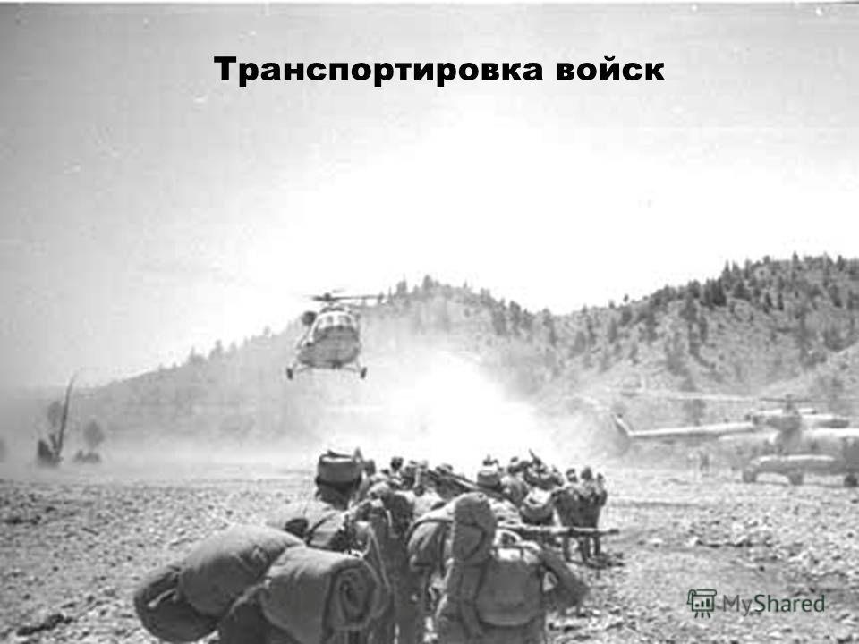 Транспортировка войск