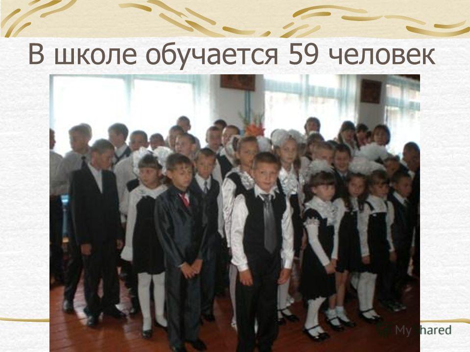 В школе обучается 59 человек