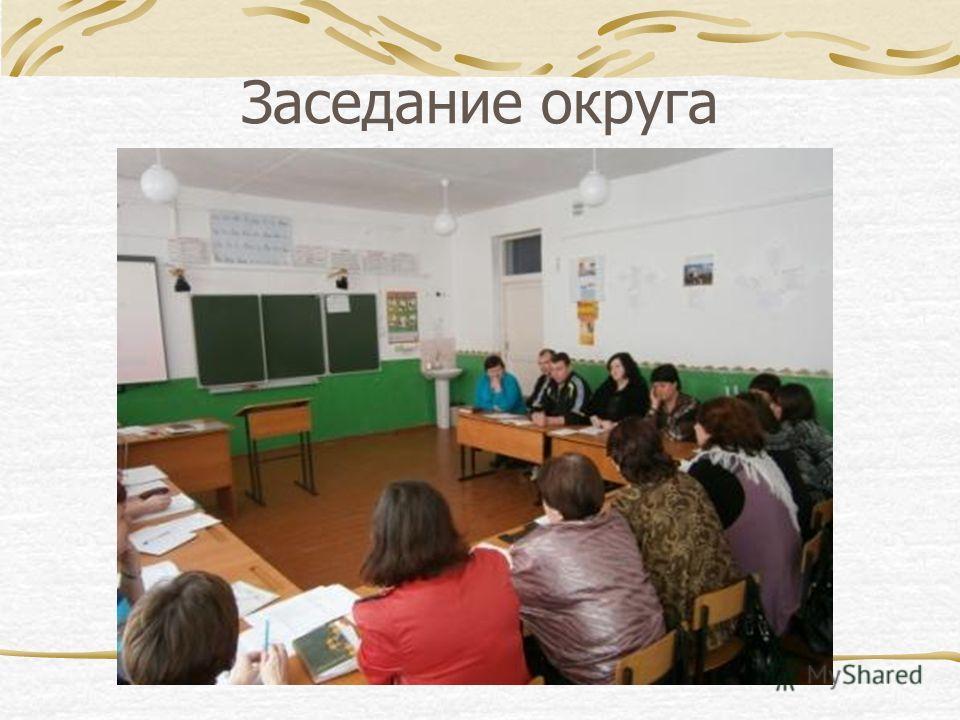 Заседание округа