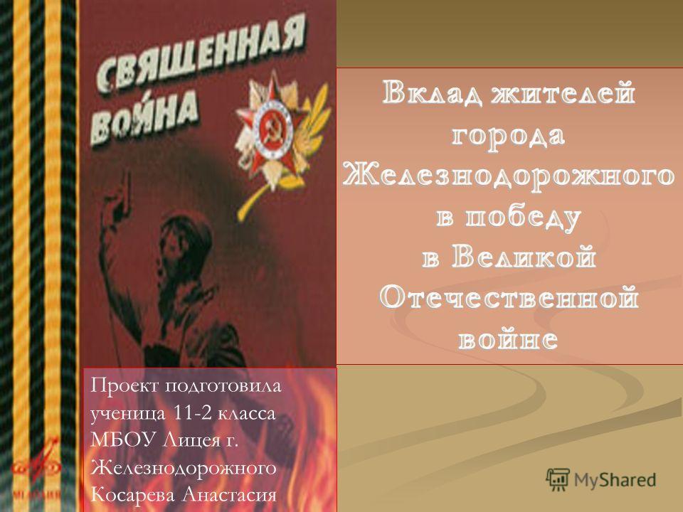 Проект подготовила ученица 11-2 класса МБОУ Лицея г. Железнодорожного Косарева Анастасия