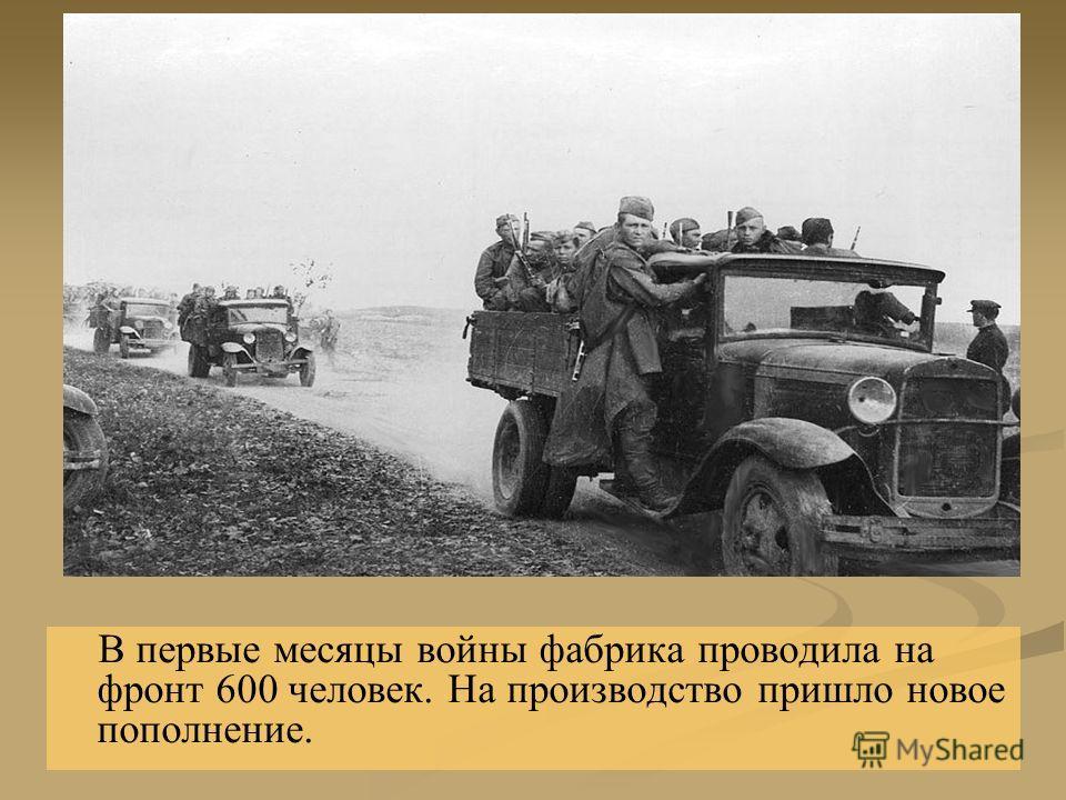 В первые месяцы войны фабрика проводила на фронт 600 человек. На производство пришло новое пополнение.