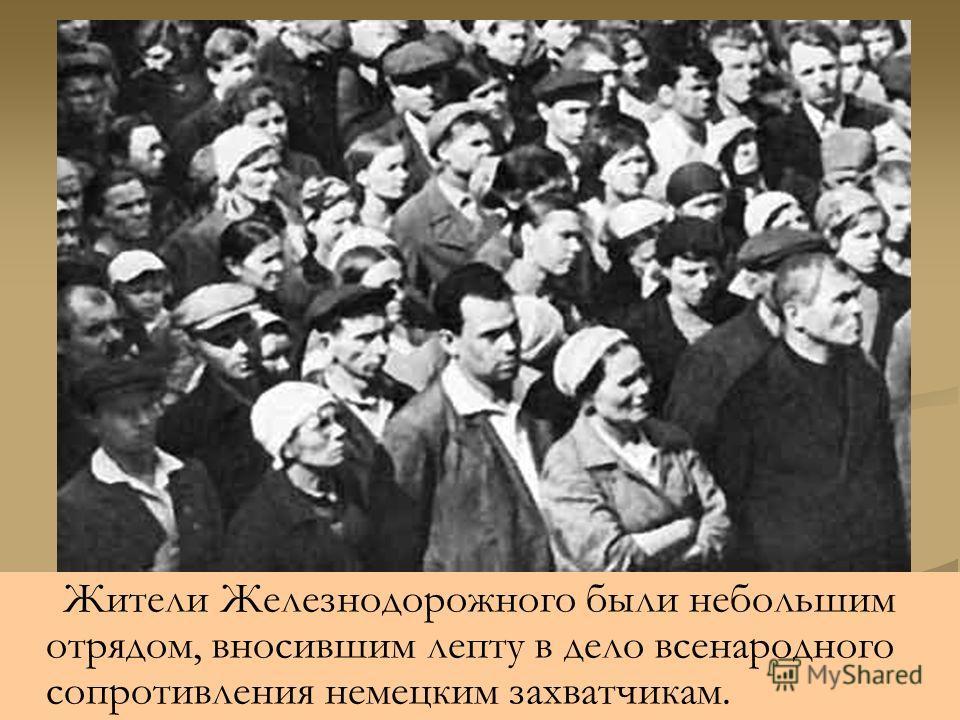 Жители Железнодорожного были небольшим отрядом, вносившим лепту в дело всенародного сопротивления немецким захватчикам.