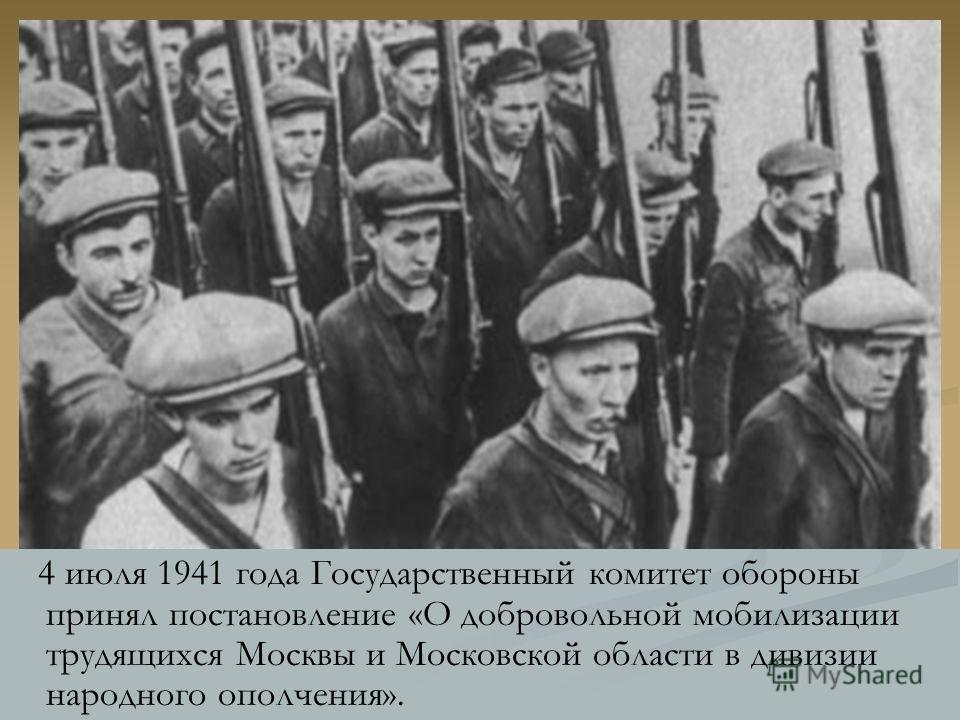 4 июля 1941 года Государственный комитет обороны принял постановление «О добровольной мобилизации трудящихся Москвы и Московской области в дивизии народного ополчения».